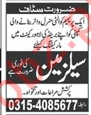 Salesman Job 2019 in Lahore Cantt