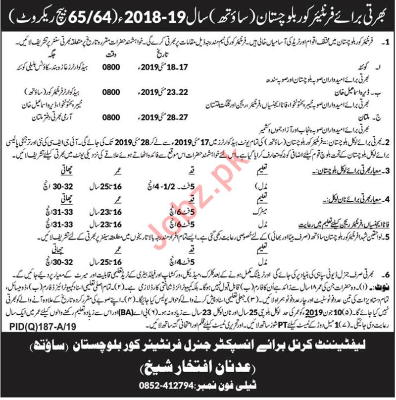 Frontier Corps Jobs For Soldiers in Quetta Multan & DI Khan