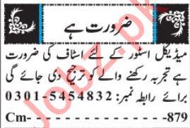 Pharmacists & Chemists Jobs 2019 in Quetta Balochistan