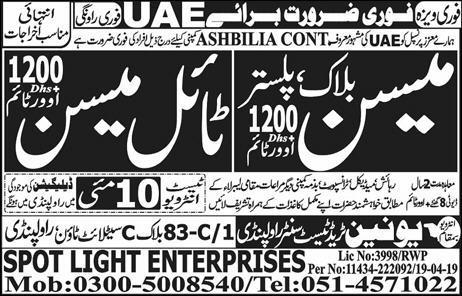 Tile & Block Masson Job in UAE