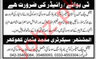 NBP Officers Cooperative Housing Society Lahore Jobs 2019