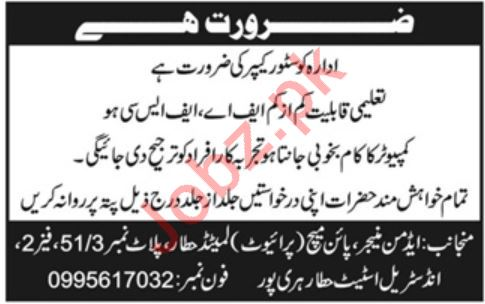 Store Keeper Jobs in Pine Match Private Limited