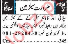 Salesman Jobs 2019 in Quetta