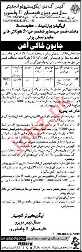Small Dams Division Kohistan Jobs 2019 for Guage Reader