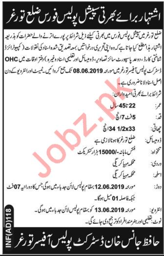 Special Police Force Torghar Jobs 2019