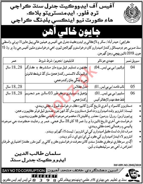 Advocate General Driver & Naib Qasid Jobs 2019