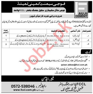 FCCL Fauji Model Secondary School Fateh Jang Jobs 2019