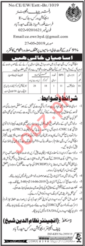 Clerical Jobs in Education Works Department