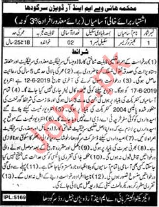 Cleaner Jobs in Highway Department M&R Division