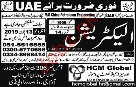 Electrician Job 2019 in United Arab Emirates UAE
