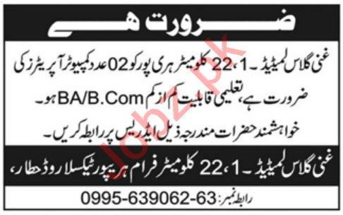 Ghani Glass Limited Computer Operator Job in Haripur