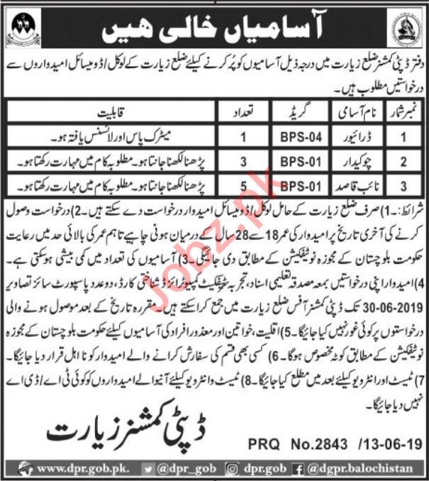 Deputy Commissioner Ziarat Jobs for Naib Qasid & Drivers