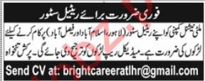 Retail Store Workers Jobs in Lahore, Islamabad & Faisalabad