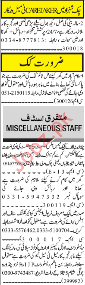Daily Jang Newspaper Classified Jobs 2019 In Islamabad