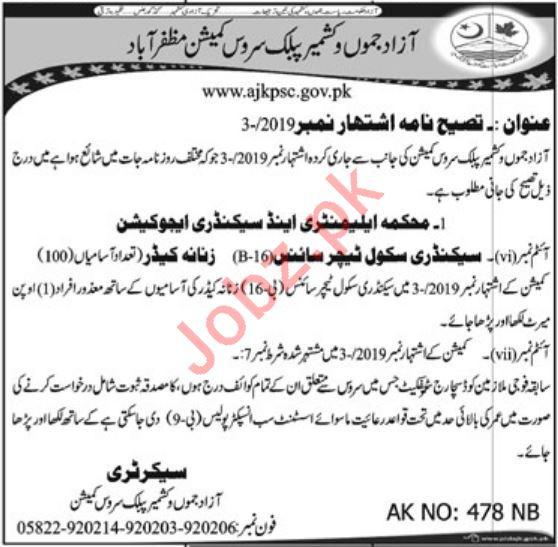 AJKPSC Muzaffarabad Jobs 2019 for Teachers