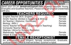 DEWA Trust Jobs 2019 For Teachers
