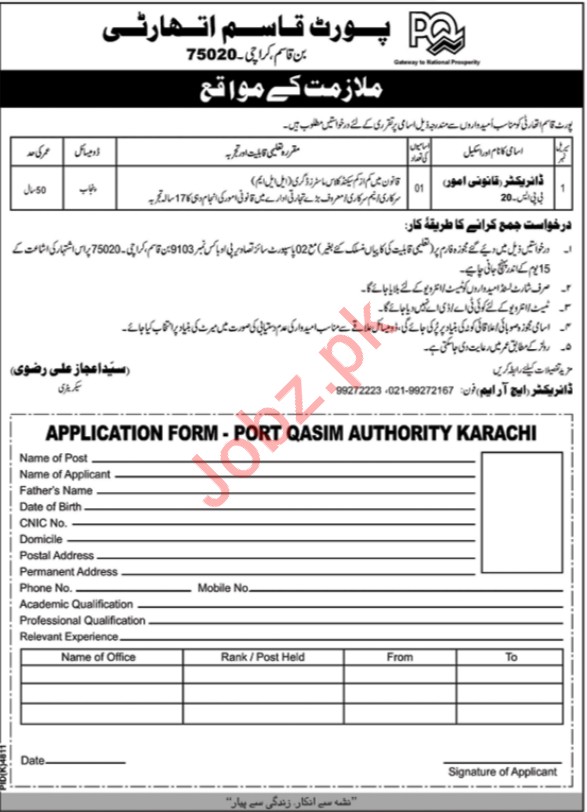 Port Qasim Authority PQA Jobs 2019 For Karachi