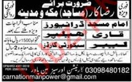Imam Masjid, Driver, Helper, Qari, Helper, Labor Jobs 2019