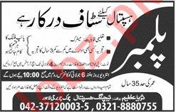 Plumber Job in Lahore