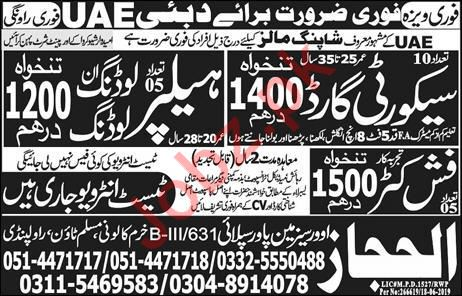 Shopping Mall Jobs 2019 in Dubai UAE