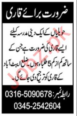 Qari Job 2019 In Havelian KPK
