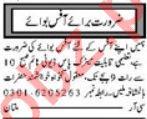 Office Boy Job 2019 in Multan