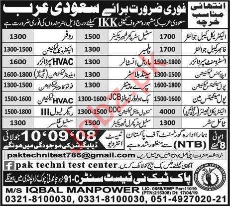 Electrician Plumber Supervisor Jobs in Saudi Arabia