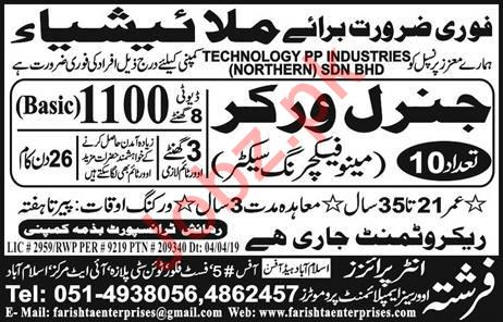 Technology PP Industries Northern SDN BHD Company Jobs