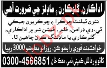 Actors, Models & Singers Jobs 2019 For Hyderabad