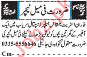 Home Tutor Job 2019 For Quetta Balochistan