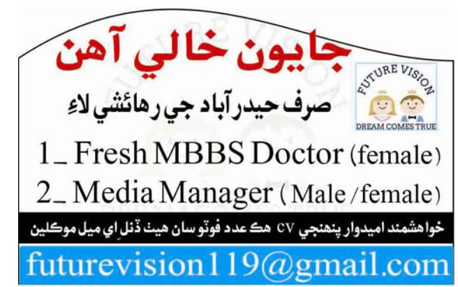 MBBS Doctor & Media Manager Jobs 2019