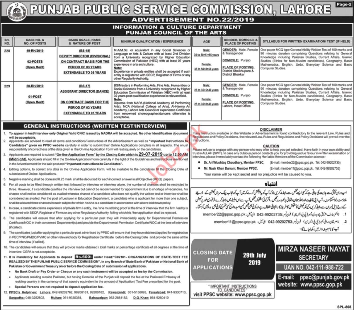 Punjab Public Service Commission PPSC Lahore Jobs 2019