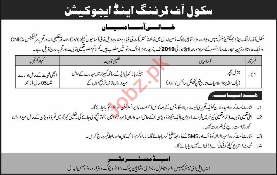 School of Learning and Education Jobs 2019 in Hasan Abdal