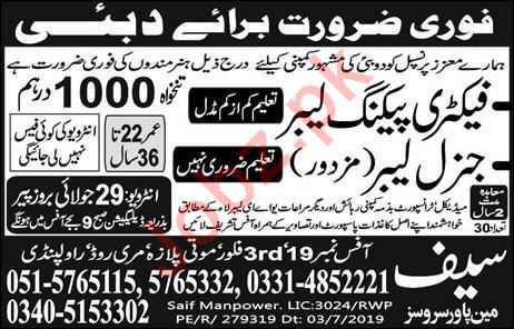 Factory Packing Labor General Labor Jobs in Dubai