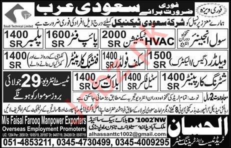 Civil Engineer HVAC Technician Jobs in Saudi Arabia
