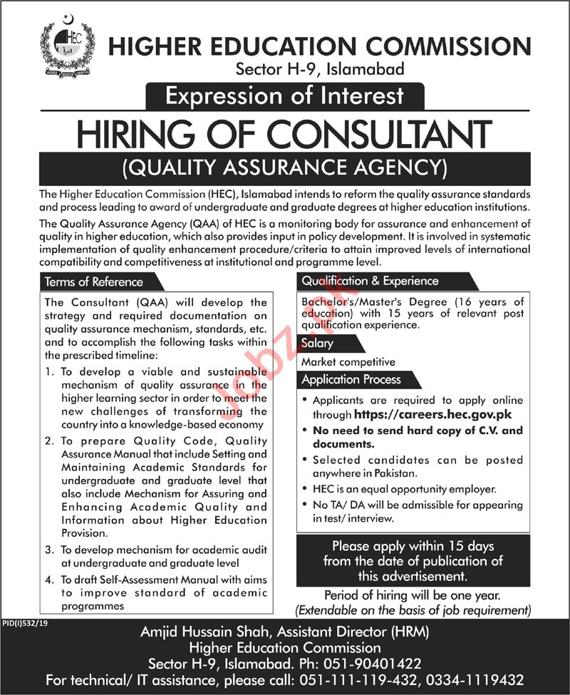 HEC Quality Assurance Consultant Job in Islamabad