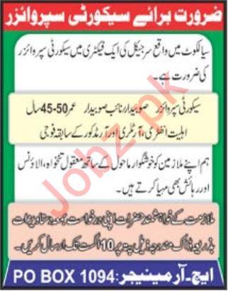 Security Supervisor Job in Sialkot