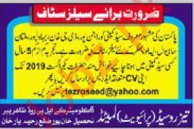 Sales Staff Jobs in Multan