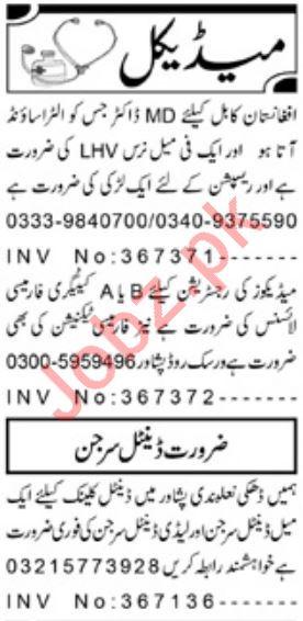 Daily Aaj Newspaper Classified Medical Jobs 2019