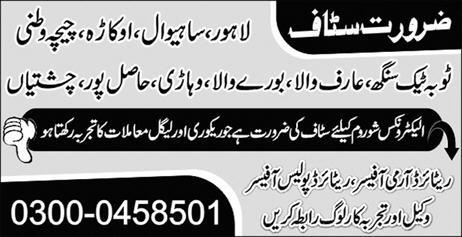 Recovery Officer & Sales Officer Jobs 2019