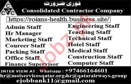 Technical Staff & Marketing Staff Jobs 2019 in Qatar
