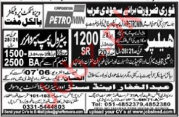 Petrol Pump Supervisor & Helper Jobs 2019 in Saudi Arabia