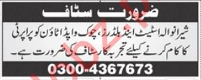 Property Staff Jobs 2019 in Lahore