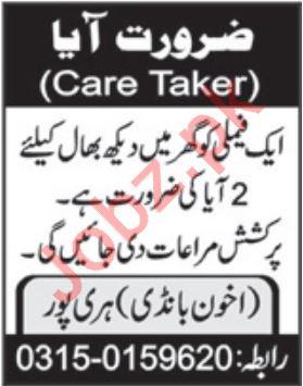 House Staff Jobs 2019 in Haripur KPK