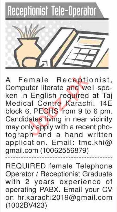 Dawn Sunday Classified Ads 4th Aug 2019 for Tele Operator