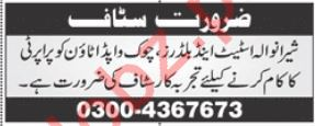 Property Office Staff Jobs 2019 in Lahore