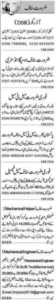 Order Booker Salesman Clerk Receptionist Jobs in Lahore