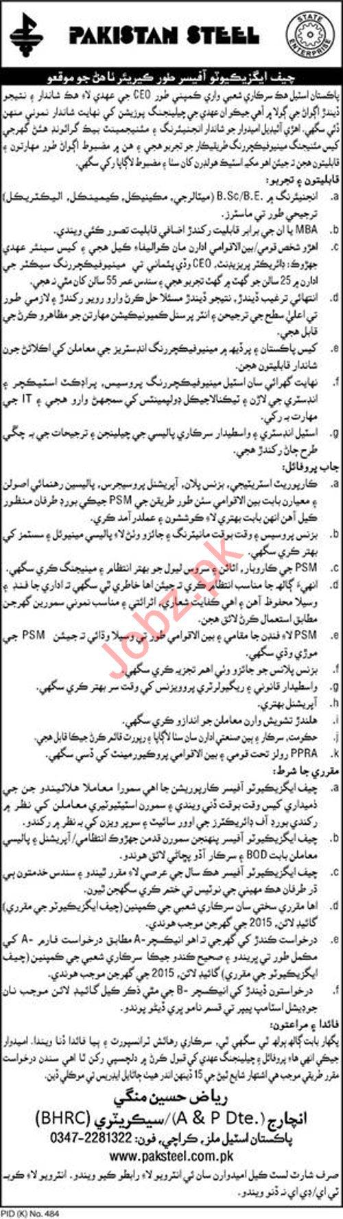 Pakistan Steel Mills Limited PSML Karachi Jobs 2019
