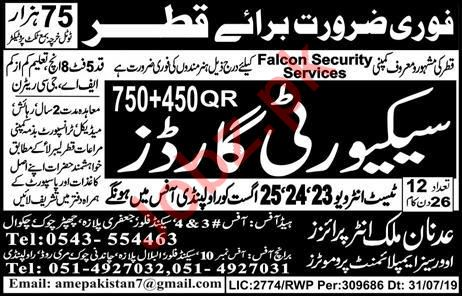 Falcon Security Services Jobs For Security Guards in Qatar