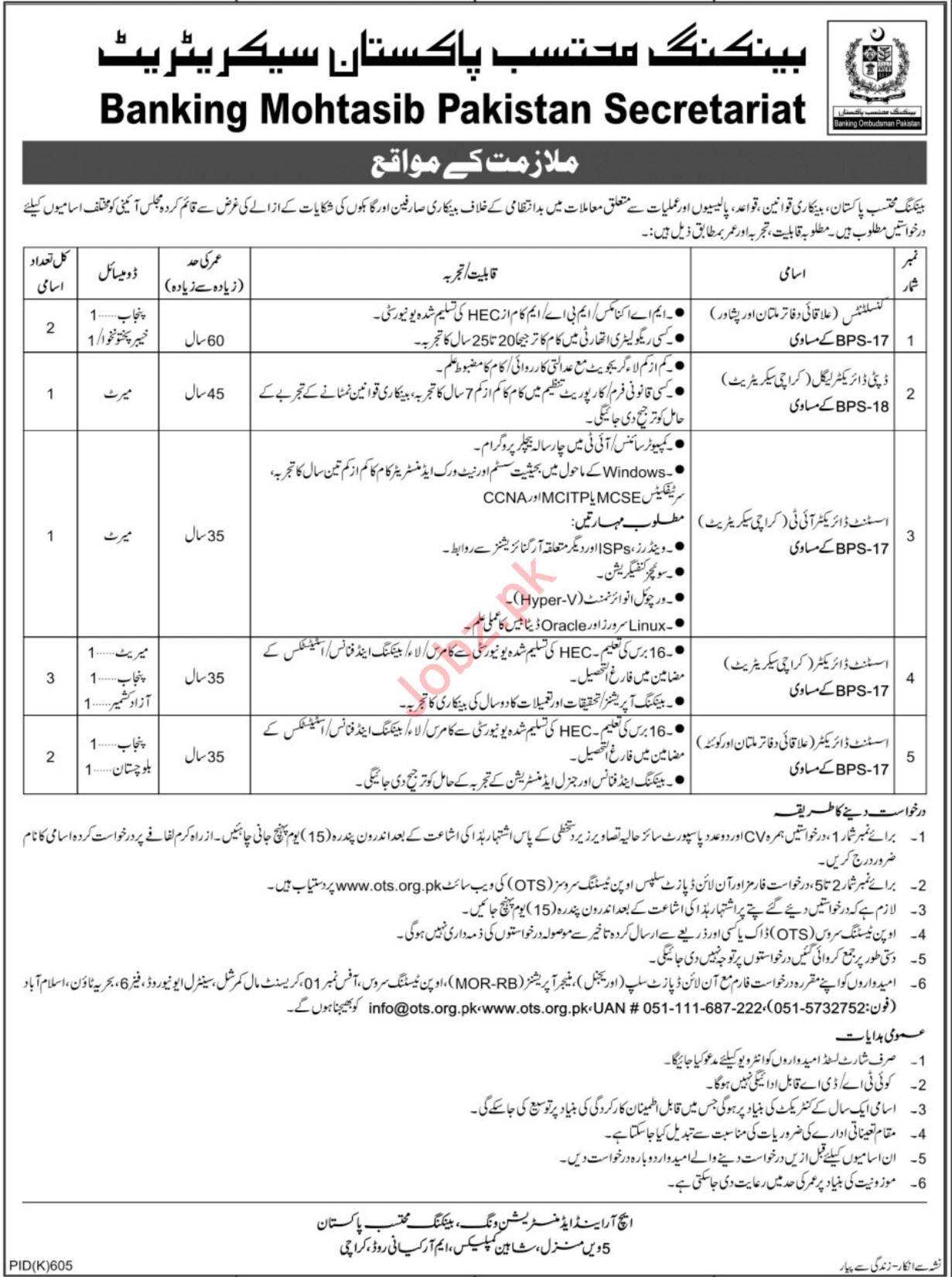 Banking Mohtasib Pakistan Secretariat Karachi Jobs 2019